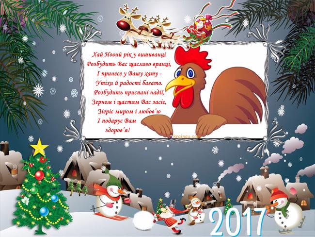 Картинки по запросу вітання з новим роком та різдвом христовим 2017