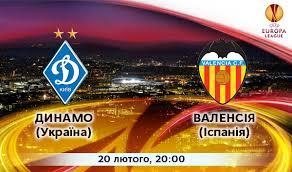 Завтра в Києві таки відбудеться поєдинок «Динамо Київ» та «Валенсії»
