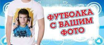 Як вибрати стильну футболку?