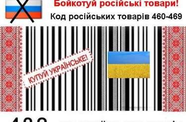 У Львові бойкотують російські товари