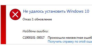 C1900101-30017 Błąd podczas instalacji systemu Windows 10 thumbnail