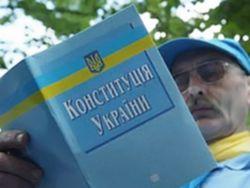Експерт: Зміни до Конституції України повинні бути винесені на референдум