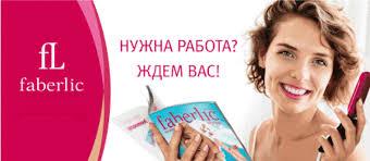Прямі продажі продукції Faberlic як метод успішного просування