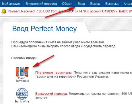 ввод Perfect Money