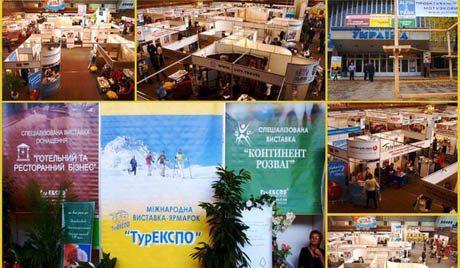міжнародна виставка ТурЕКСПО