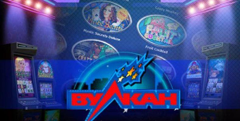 Игровой портал Вулкан Платинум дарит своим клиентам радость и счастье