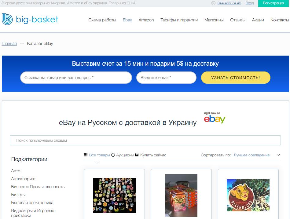 Як купувати товари на eBay в Україні