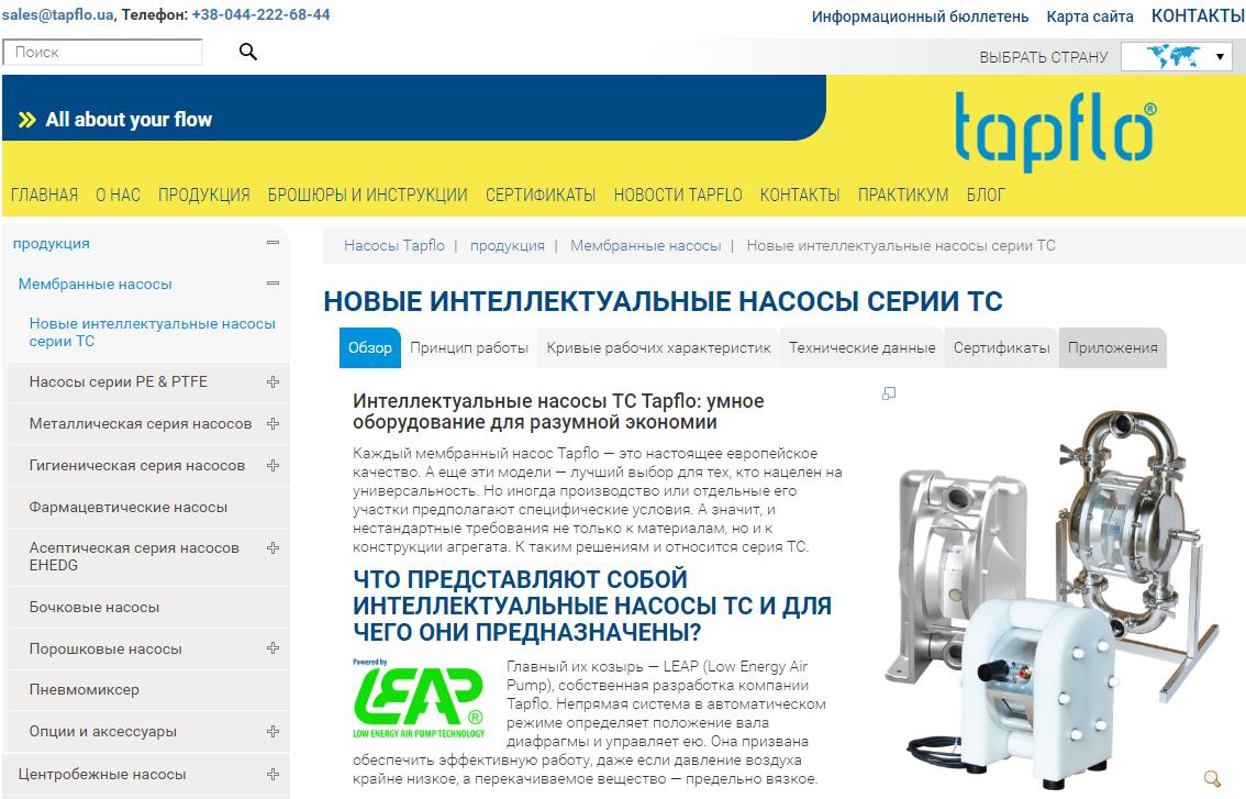 Чому варто купити пневмопривідні мембранні насоси Tapflo в Україні?