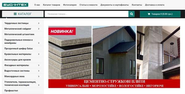 Інтернет-магазин будівельних матеріалів Буд-Інтех пропонує якісний асортимент