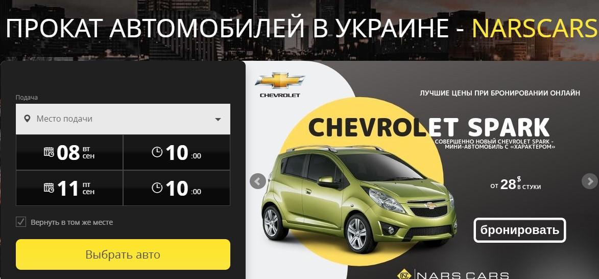 Аренда авто в Украине без водителя: выгодно и удобно