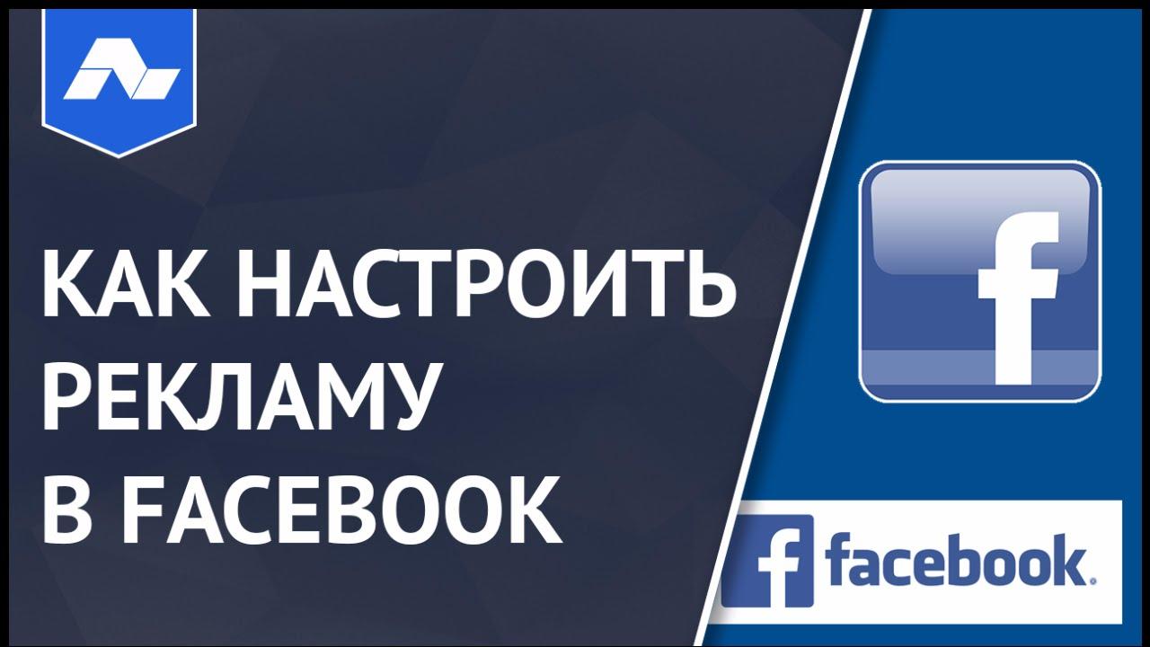 Як налаштувати рекламну компанію у Facebook Ads