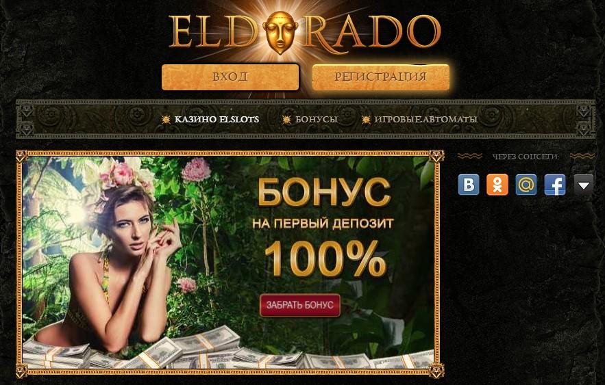 Зеркало Эльдорадо казино позволит играть в любой точке мира в игровые слоты