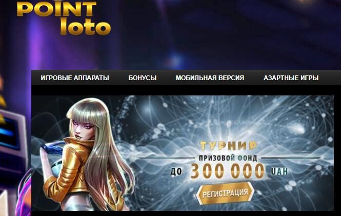Казино Pointloto приглашает азартных испытать удачу